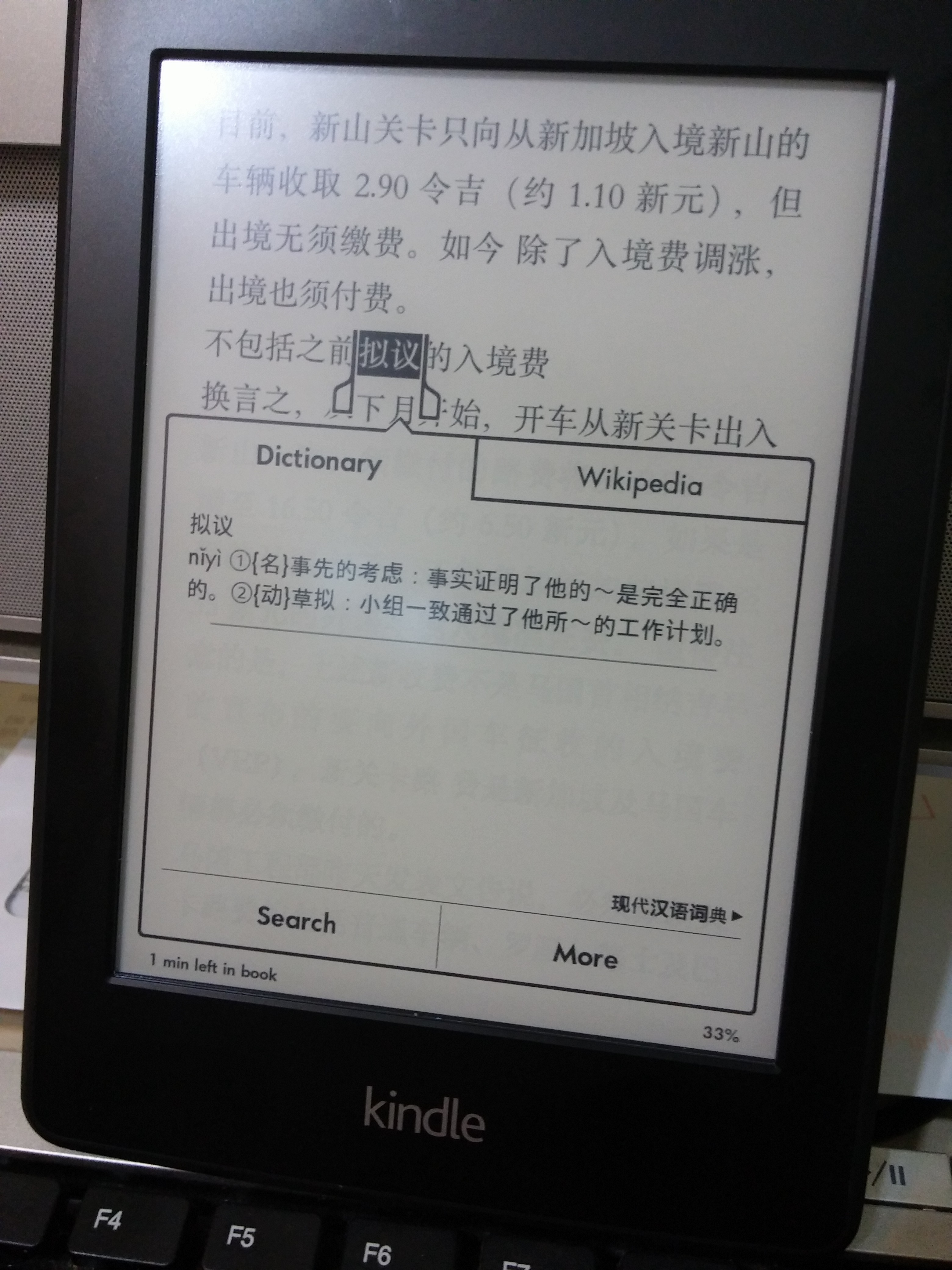 140726-kindle chinese dictionary
